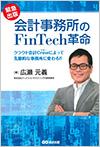 会計事務所のFintech革命―クラウド会計Crewによって先駆的な事務所に変わる!!