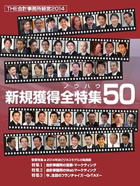 THE 会計事務所経営2014新規獲得全特集(ノウハウ)5