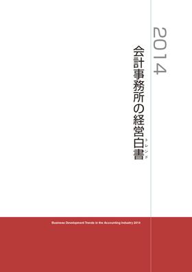 2014会計事務所の経営白書(トレンド)
