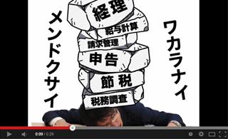 Q-TAX PR動画03
