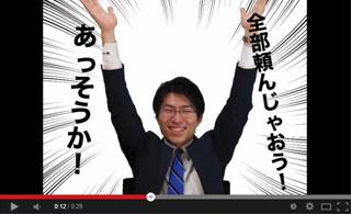 Q-TAX PR動画04