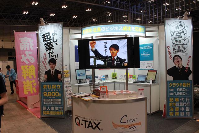 Q-TAXのブースとPR動画