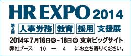 HR_EXPO