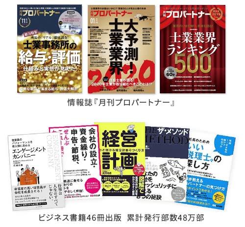 ビジネス書籍46冊 累計発行部数48万部