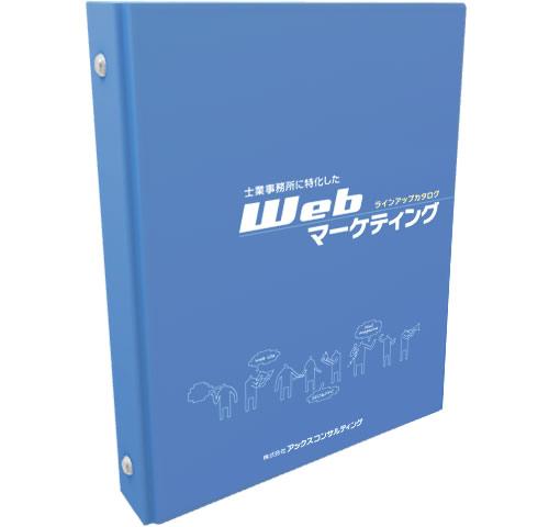 Webマーケティングカタログ