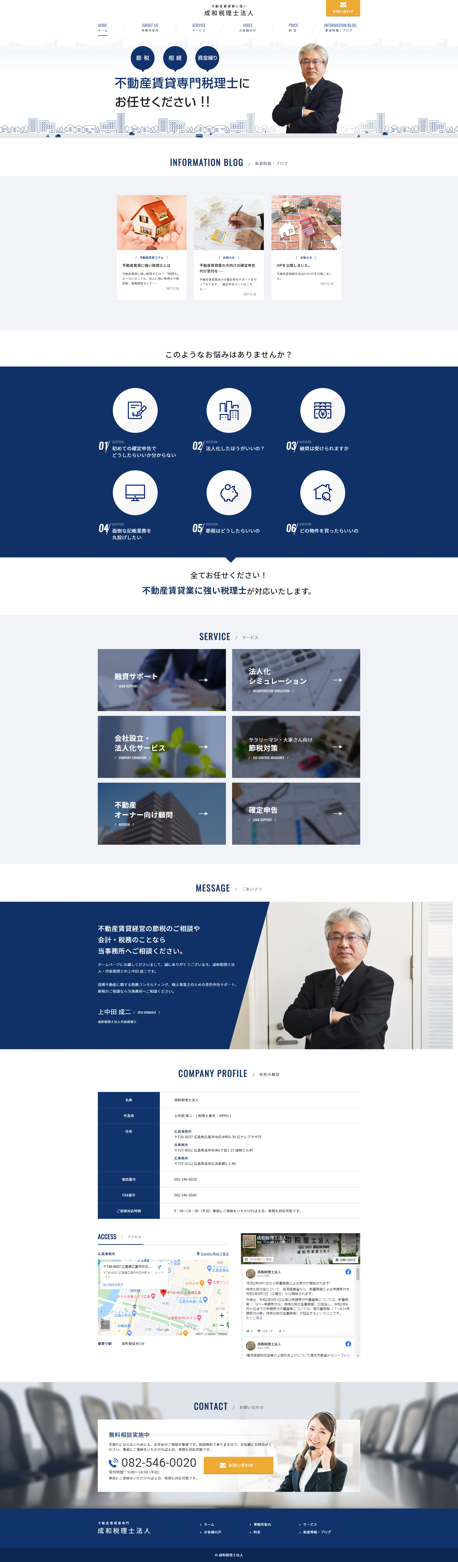 広島県 成和税理士法人
