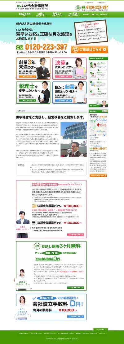東京都 いとう会計事務所