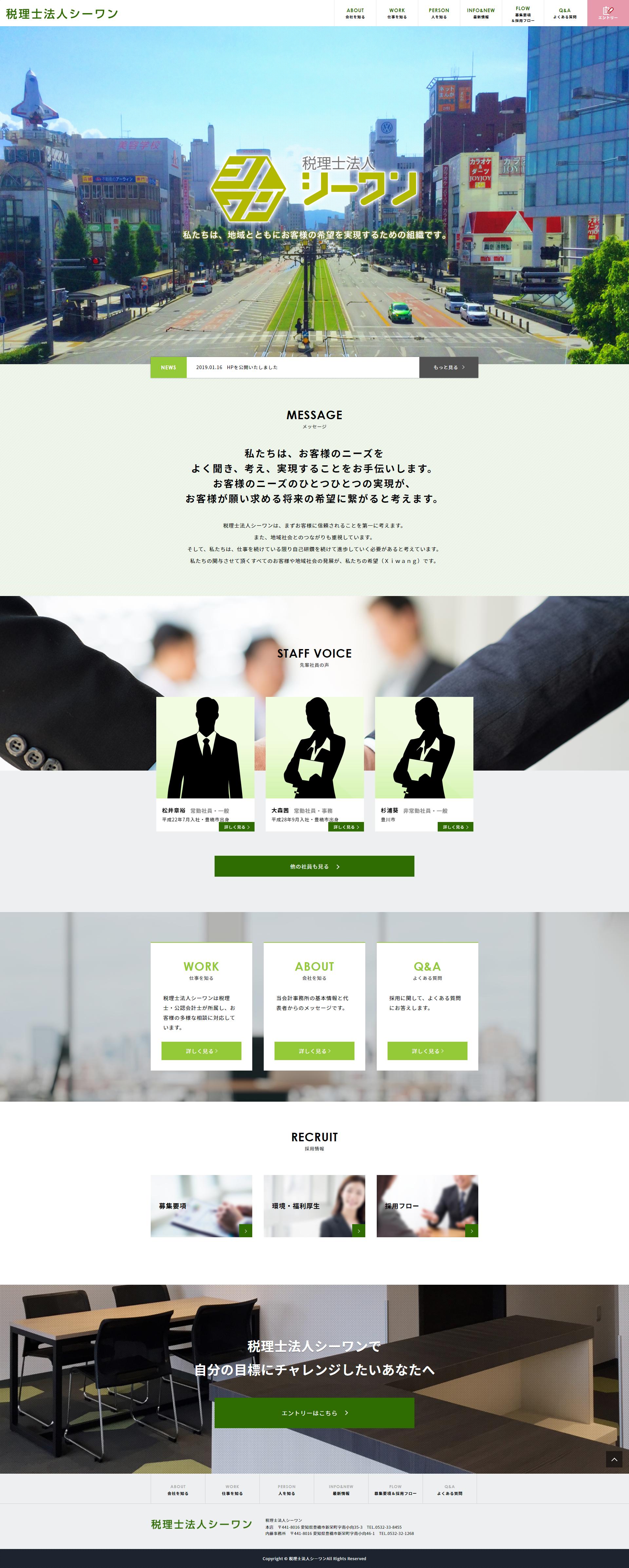 愛知県 税理士法人シーワン