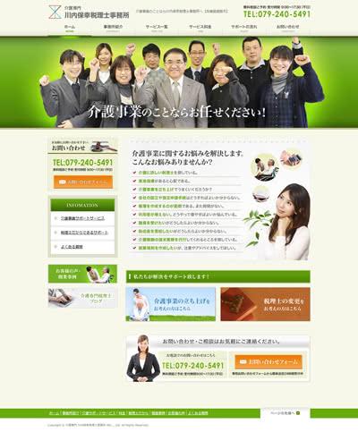 兵庫県 川内保幸税理士事務所