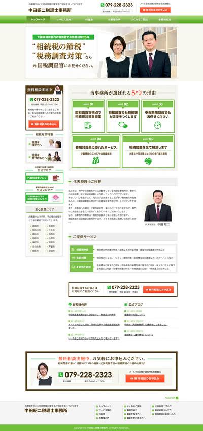 兵庫県 中田昭二税理士事務所